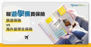 【遊學保險2019】報遊學團買保險 旅遊保險還是留學保險?