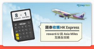 國泰收購HK Express reward-U與Asia Miles互換全攻略