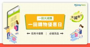 【一田購物優惠日 2020】Yata登記/1折電視/超市減價攻略