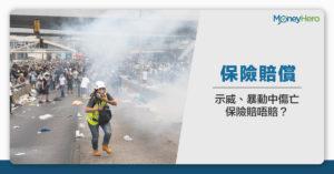 【示威保險賠償】示威、暴動中傷亡 保險賠唔賠?