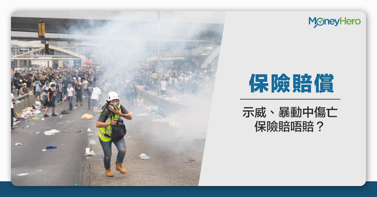 保險-示威-暴動