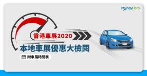 【香港車展2021】本地車展優惠大檢閱 附車展時間表