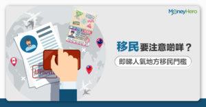 移民台灣最易?香港人移民熱點門檻﹑費用及條件比較 2020