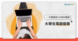 【大學生電腦優惠2020】各大專院校電腦優惠合集