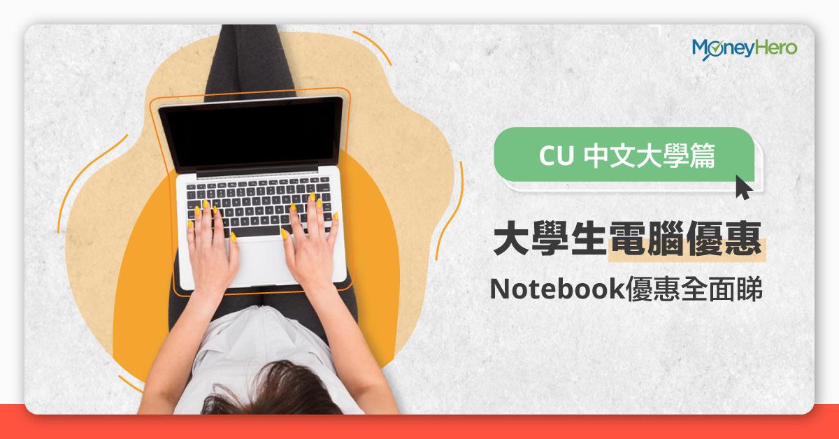 大學生電腦優惠-CU