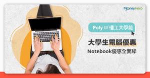【Poly U電腦優惠 2020】理工大學Notebook優惠全面睇