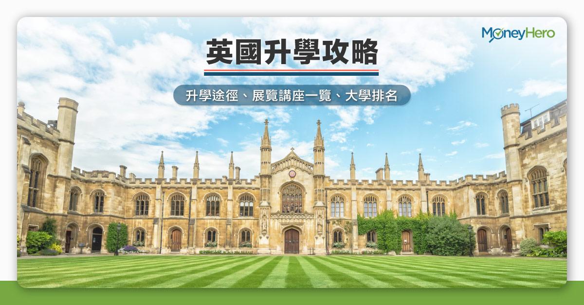 英國升學 留學 事前 準備 升學展 大學排名 費用 預算 簽證