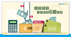 【稅貸大戰2020】借稅貸前要留意的6個重點
