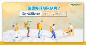 外國留學準備攻略2020(附海外大學排名/常見問題)