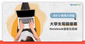 【大學生電腦優惠2019】Notebook優惠全面睇(IED U 教育大學篇)
