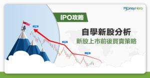 【IPO 攻略】自學新股分析 新股上市前後買賣策略