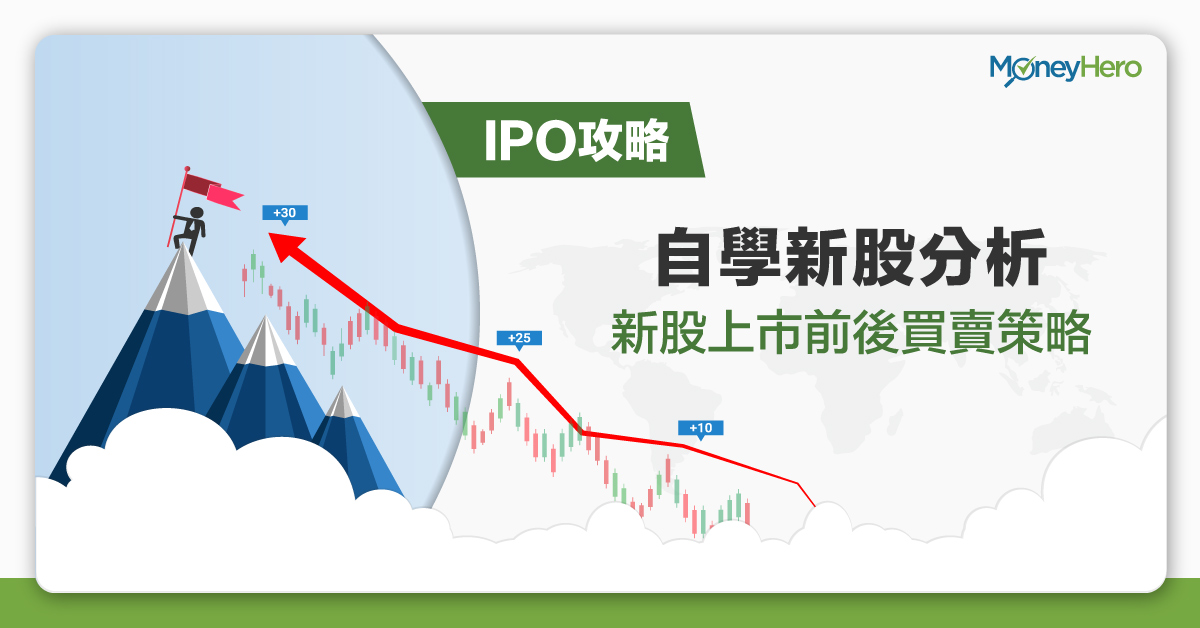 IPO-新股-新股上市