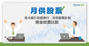 【月供股票】銀行及證券行股票月供計劃收費比較 2021