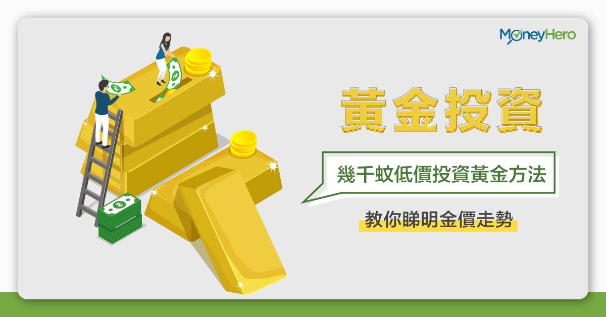 黃金-投資黃金-金價走勢