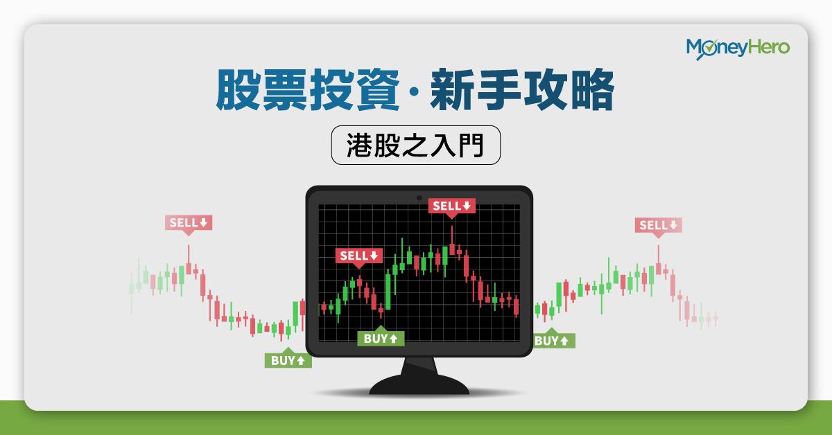 股票投資新手攻略-港股-入門