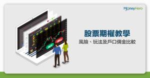 【期權教學】買賣股票期權風險、玩法及戶口佣金比較