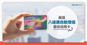 嚴選最佳八達通自動增值信用卡及八達通優惠
