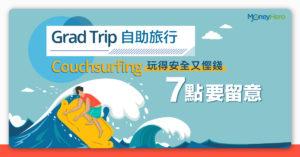 【Grad Trip】自助旅行 Couchsurfing 玩得安全又慳錢 7點要留意