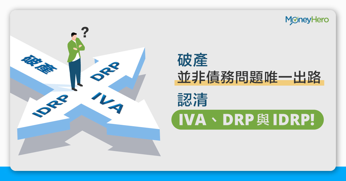 IVA DRP IDRP 破產以外的選擇