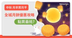 【月餅 2020】最新中秋月餅優惠大集合(不斷更新)