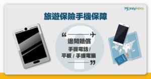 【旅遊保險手機保障】邊間賠償手提電話、平板及手提電腦?
