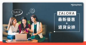 【 Zalora Promo Code 】2021最新優惠碼、信用卡優惠及退貨安排