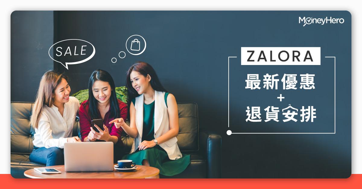 ZALORA 最新優惠碼 X 退貨安排