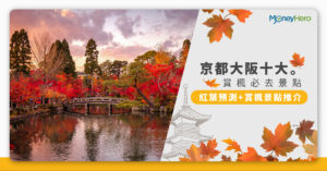 【 京都紅葉 】日本京阪10大賞楓必去景點2019