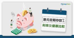 【定期存款 2021】港元定期存款利率及優惠比較