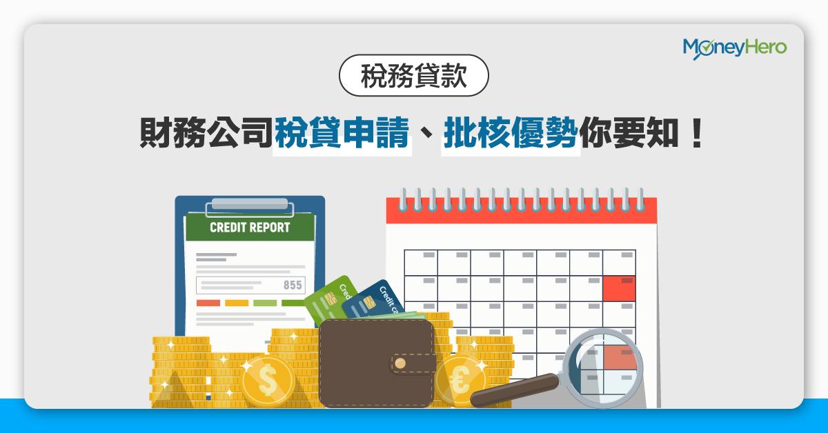 稅務貸款-稅貸-財務公司稅貸-申請批核優勢