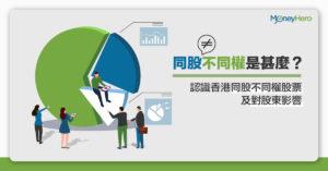 同股不同權股票是甚麼?認識香港同股不同權對股東影響