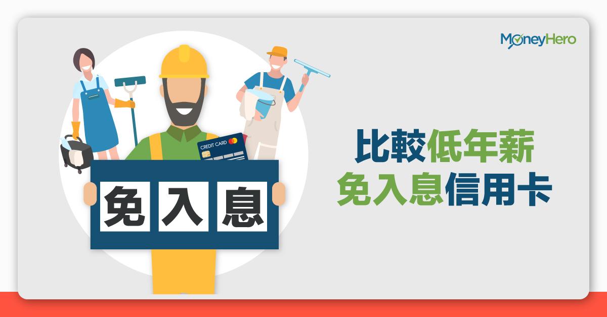 低門檻-免入息-低年薪要求信用卡-入息證明