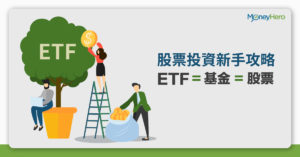 ETF 投資新手攻略:ETF是甚麼?係基金又係股票