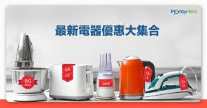 信用卡電器優惠 2021:豐澤 / 張毛記 / 百老匯 / 衛訊 / 蘇寧 / 中原電器