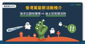 【萬聖節2019】香港萬聖節活動推介 海洋公園V.S.迪士尼鬼屋