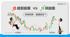 【月供股票vs借錢買股票】各有利弊 現金不足新手必讀