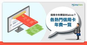 【永久免年費信用卡2021】想Waive年費?豁免熱線及4大方法