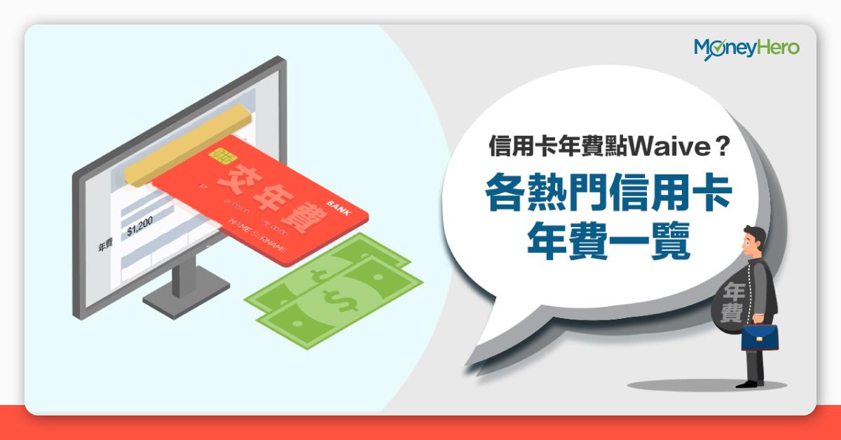 信用卡年費-Waive-免年費信用卡-申請豁免年費