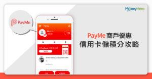 PayMe HSBC增值/轉賬/收款教學X信用卡儲分回贈(11月更新)
