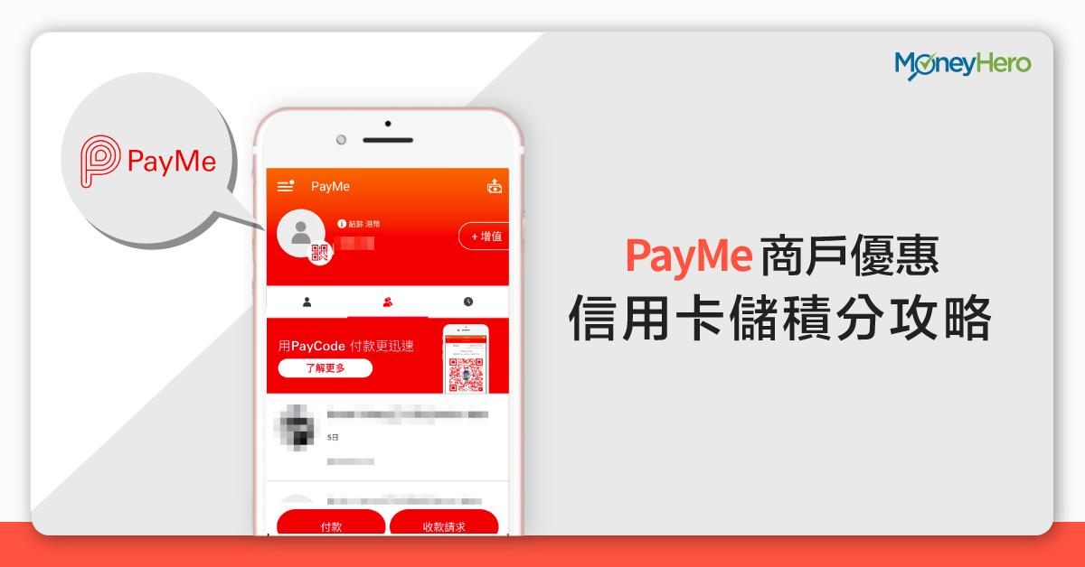PayMe 最新商戶優惠 X 信用卡儲積分攻略