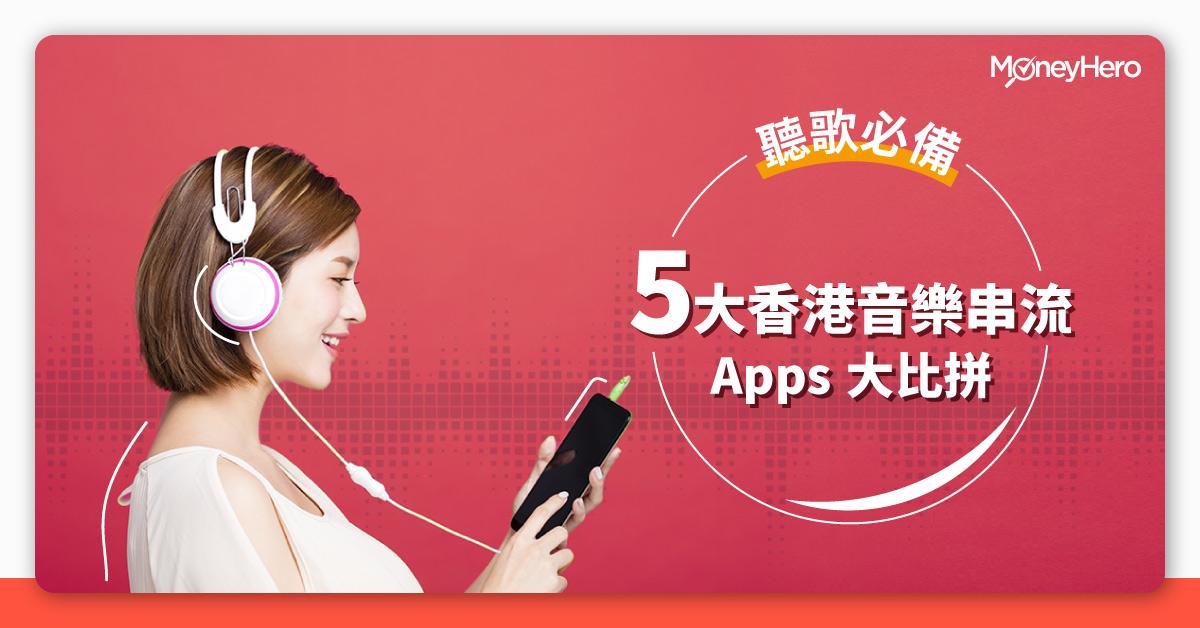 聽歌必備 5大香港音樂串流 Apps大比拼