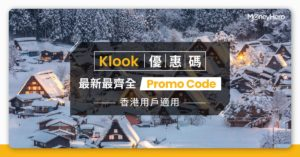 【Klook優惠碼2021】最新最齊全Promo Code 香港用戶適用
