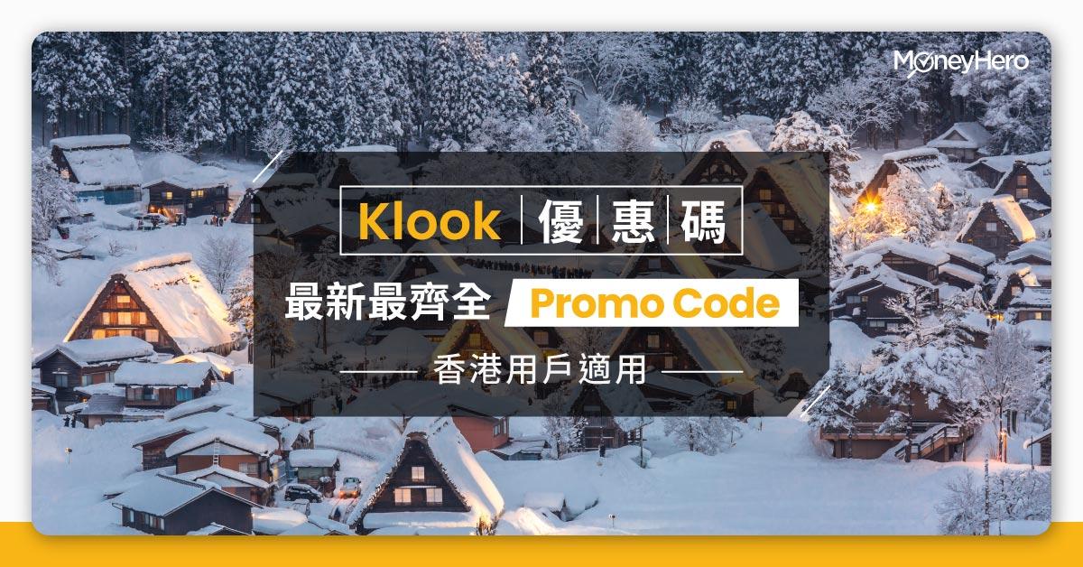 Klook優惠碼 最新最齊全Promo Code 香港用戶適用