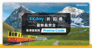 【KKday折扣券2020】最新最齊全香港優惠碼Promo Code