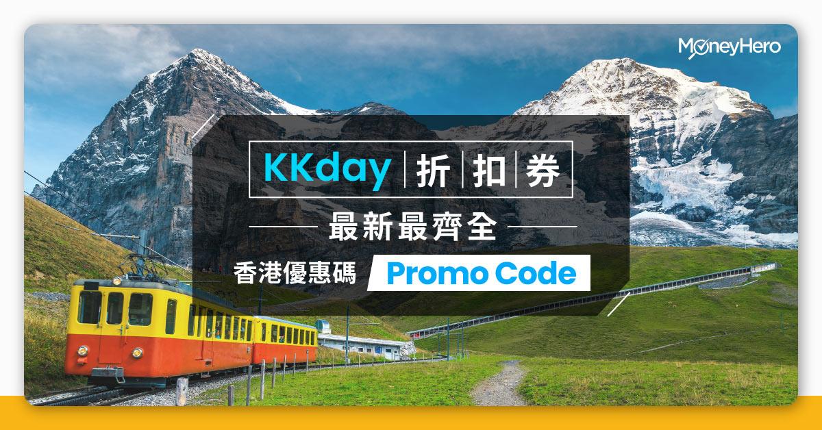 KKday折扣券 最新最齊全Promo Code 香港用戶適用