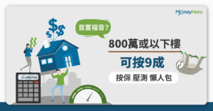 【放寬按揭】首置人士800萬或以下樓價可按9成 最低月入要求係幾多?