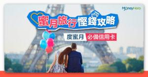 【蜜月旅行慳錢攻略】度蜜月必備信用卡2020