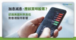 加息減息應該買咩股票?認識美國利率高低對香港股市影響