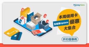 本周信用卡優惠情報2021:渣打/滙豐/恒生等(5/5更新)
