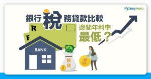 【稅貸大戰2021】比較銀行稅務貸款邊間息最低、邊間多優惠(不斷更新)